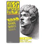 【新书店正版】高分密码――石膏头像 刘长海 重庆出版社