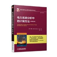 【正版全新直发】电力系统分析中的计算方法(原书第2版) 玛丽莎L.克劳,徐政 9787111583066 机械工业出版