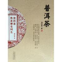 普洱茶 ��r海 著 9787541696626 云南科技出版社有限�任公司