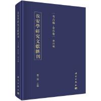 长安学研究文献汇刊考古编金石卷(第四辑)