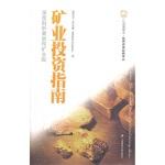 矿业投资指南-深度剖析黄金和矿业股