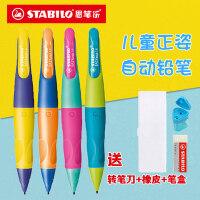 德国Stabilo思笔乐7882自动1.4mm铅笔儿童正姿小学生用活动写不断