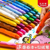马培德丝滑炫彩棒油画12色24色36色48色旋转蜡笔可水洗水溶性儿童幼儿园旋彩棒彩绘腊笔彩色画笔安全无毒