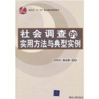 【旧书二手书8成新】社会调查的实用方法与典型实例 王学川 清华大学出版社 978730225268