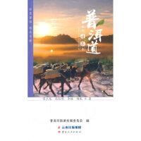 妙曼普洱旅游系列丛书 妙曼普洱快乐之旅 普洱道 相约寻茶去,雷杰龙,云南人民出版社9787222108011