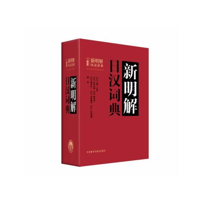 新明解日汉词典——日本人手一册,畅销半个世纪