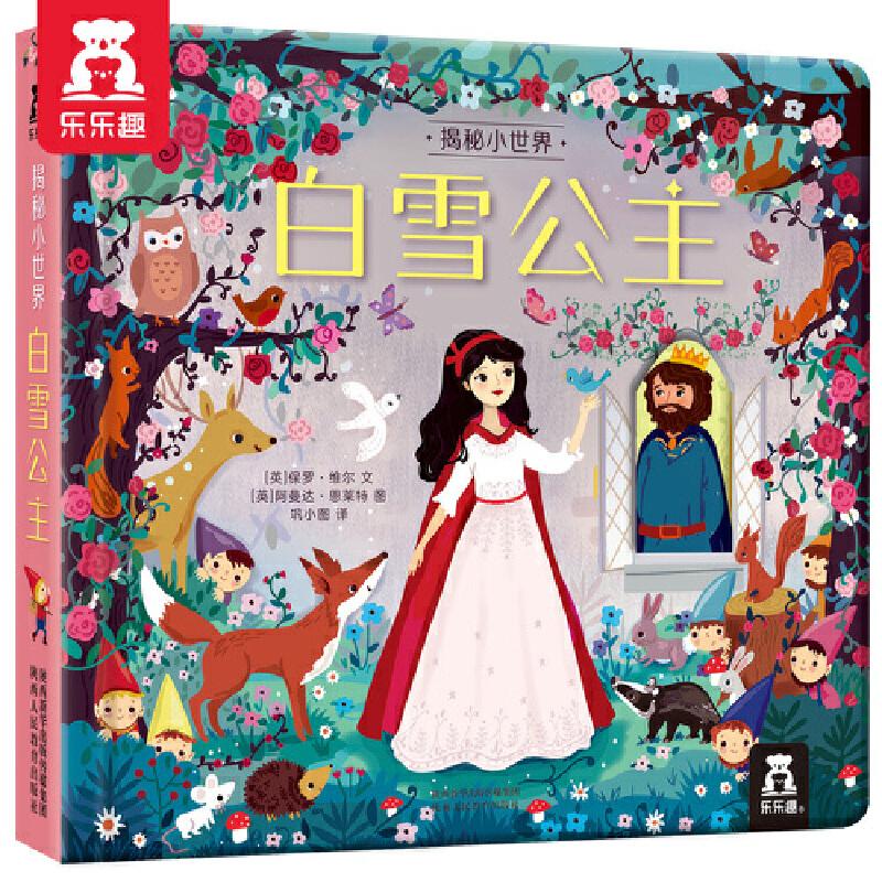 乐乐趣揭秘翻翻书-揭秘小世界:白雪公主 0-3岁 小手翻翻扣洞洞,探索发现新世界,在游戏中阅读经典,专为低幼儿童打造的经典童话绘本!乐乐趣揭秘系列