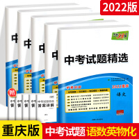 2021中考语数英物化天利38套重庆市中考试题 初中语文数学英语物理化学全套5本五本试卷子真题模拟卷重庆名校真题试题