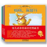 小兔杰瑞情商培育绘本系列 全套8册 经典睡前故事书籍 妈妈我能行 2-3-4-5-6岁幼儿童读物 畅销绘本 幼儿园老师
