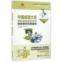 我的智慧成语世界(成语里的风雨雷电儿童彩绘版)/中国成语大会