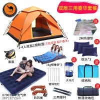 全自动帐篷户外3-4人室厅家庭防雨单双层2人野外露营野营套装SN9657