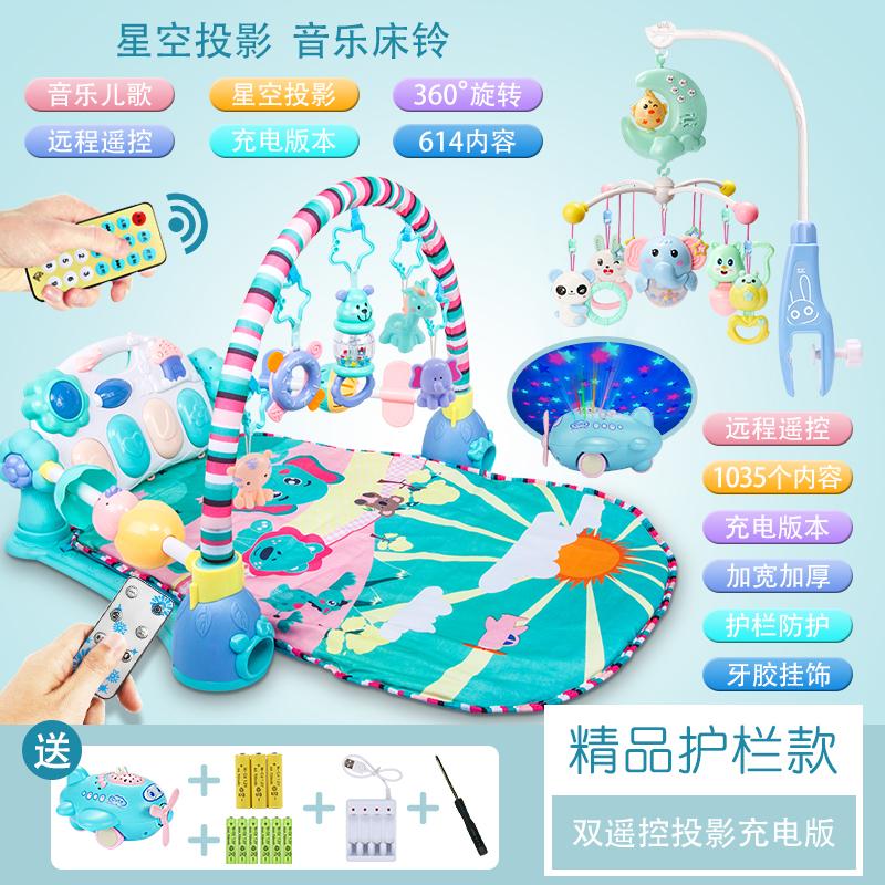 新生婴儿脚踏钢琴健身架器踩宝宝玩具0-1岁3-6-12个月男女孩 护栏+床铃+早教飞机+三充电