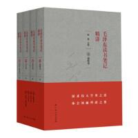 正版 毛 泽 东读书笔记精讲 平装1-4册 跟毛 泽 东学读书写作 毛 泽 东的读书人生 毛 泽 东诗词 畅销书籍人文