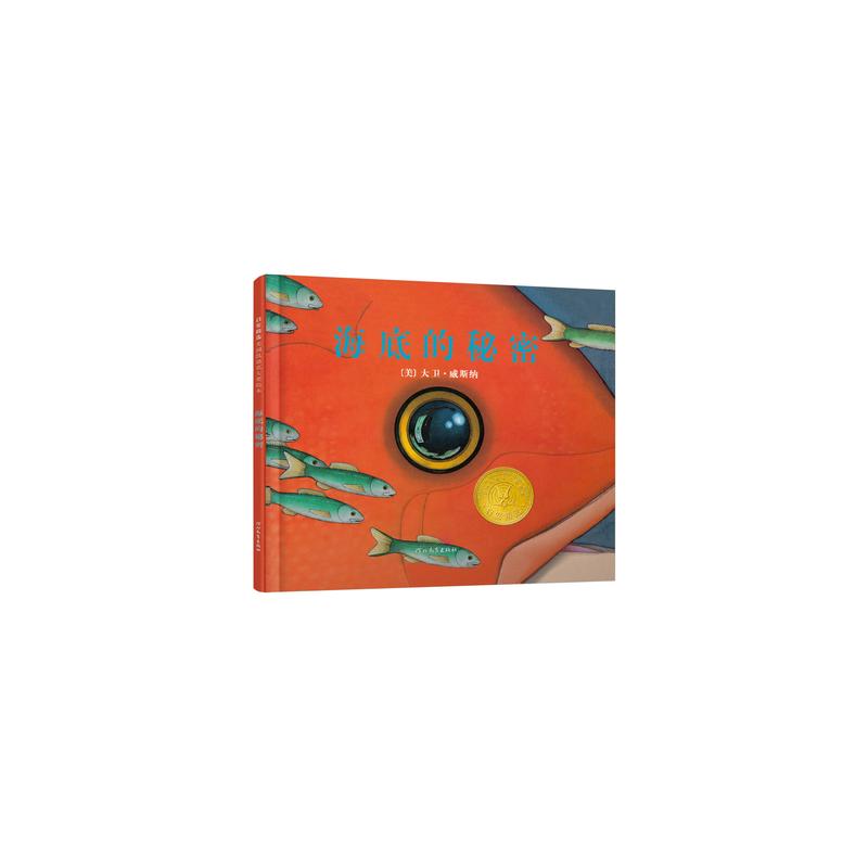 海底的秘密——启发精选美国凯迪克大奖绘本系列 正版书籍 限时抢购 当当低价 团购更优惠 13521405301 (V同步)