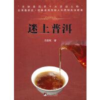【新书店正版】迷上普洱,石昆牧,中央编译出版社9787511708533