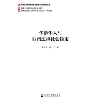 华侨华人与西南边疆社会稳定
