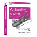 Python物理学高效计算