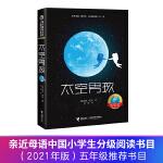 接力国际大奖儿童文学书系:太空男孩