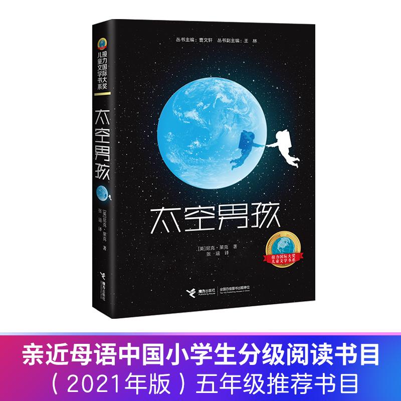 """接力国际大奖儿童文学书系:太空男孩 入选""""2019年度爱阅童书100""""推荐书目,一个太空男孩的地球流浪,激荡认识自我和实现自我的智慧与勇气。展现未来星际生活,让读者用太空人的眼睛重新发现地球。提供切实的太空知识,展现身临其境的太空场景。"""
