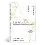 死后的世界:生命不息(精装)