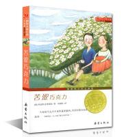 苦涩巧克力 guoji大奖儿童文学小说系列正版小学生课外阅读书籍7-8-9-10-12周岁三年级四五六故事书3-4-6畅