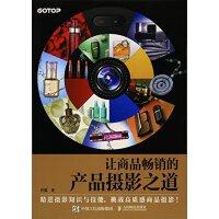 【旧书二手书8成新】让商品畅销的产品摄影之道【蝉】