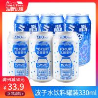 【满99减50元】edo pack 波子水柠檬味碳酸饮料罐装夏季饮料清凉冰镇汽水乳酸菌味水果饮料330ml