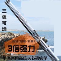 2.7米3.6米4.5米5.4米钓鱼竿碳素超硬超轻长节矶竿矶钓竿套装