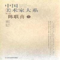 陈联喜卷-中国美术家大系-第十辑 9787514002560