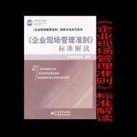 《企业现场管理准则》标准解读 9787506673785 中国质量协会 中国标准出版社