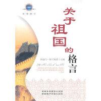 【旧书二手书9成新】单册售价 关于祖国的格言 阿迪力・默罕默德 9787807444770