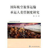 国际航空旅客运输承运人责任制度研究