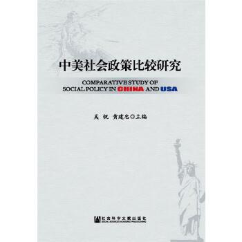 中美社会政策比较研究