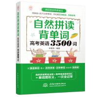 自然拼读背单词:高考英语3500词