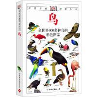 鸟:全世界800多种鸟的彩色图鉴―自然珍藏图鉴丛书