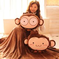 靠垫毯生日礼物可爱表情猴子毛绒玩具 毛毯暖手宝两用抱枕被子