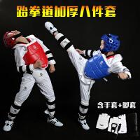 【送护齿】跆拳道护具儿童比赛加厚八件套装护手护脚防具