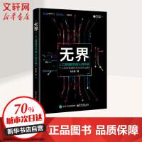 无界:人工智能时代的认知升级 刘志毅