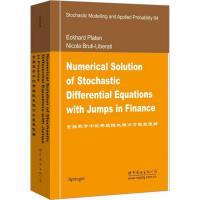 金融数学中的带跳*微分方程数值解 (澳)E.普兰顿(Eckhard Platen),(澳)N.利伯蒂-布鲁迪(Nicol