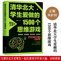 清华北大学生爱做的1500个思维游戏小学生逻辑思维训练一二三四五六年级上册下册作业本辅导书教辅6-12岁青少年课外读物