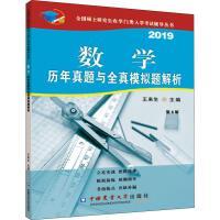 数学历年真题与全真模拟题解析 第8版 2019 中国中国中国农业出版社出版社大学出版社