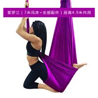 专业空中瑜伽吊床 运动健身瑜珈馆家用初学者专业用品吊绳 带配件