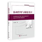 【新书店正版】协调管理与制度设计 郭峰 科学出版社
