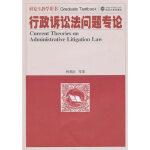 【新书店正版】行政诉讼法问题专论,林莉红 等,武汉大学出版社9787307082281