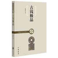 古钱极品(中国钱币丛书乙种本)