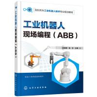 工业机器人现场编程(ABB)(杨辉静)