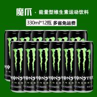 可口可乐 Monster(魔爪)能量型维生素饮料 330ml*12听 运动动能饮料