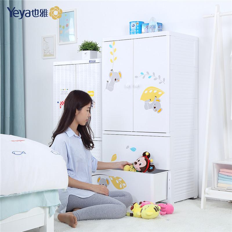 Yeya也雅收纳柜抽屉式儿童整理储物柜挂衣式塑料宝宝衣柜大号衣橱