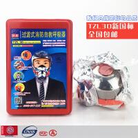 新国标自救式消防面具防烟防毒面罩酒店家用火灾逃生面具