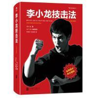 李小龙技击法 李小龙 著,钟海明,徐海潮 译 北京联合出版公司 9787550216518